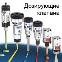 Оборудование для смешивания и дозирования двухкомпонентных, вязких материалов